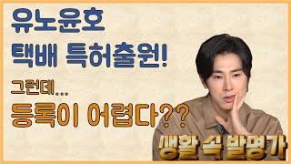 열정만수르 유노윤호 나혼자산다에서 택배 특허출원 공개!…