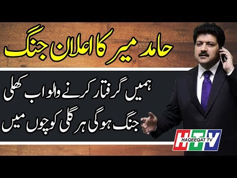 Hamid Mir is