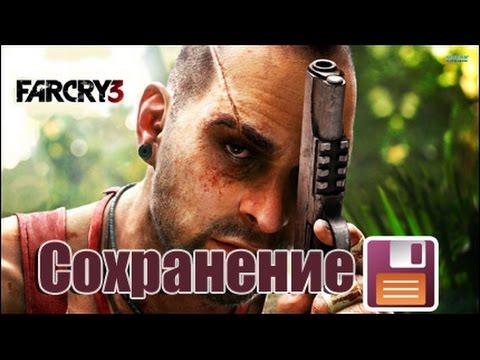 Как устонавить сохранения для Far Cry 3#