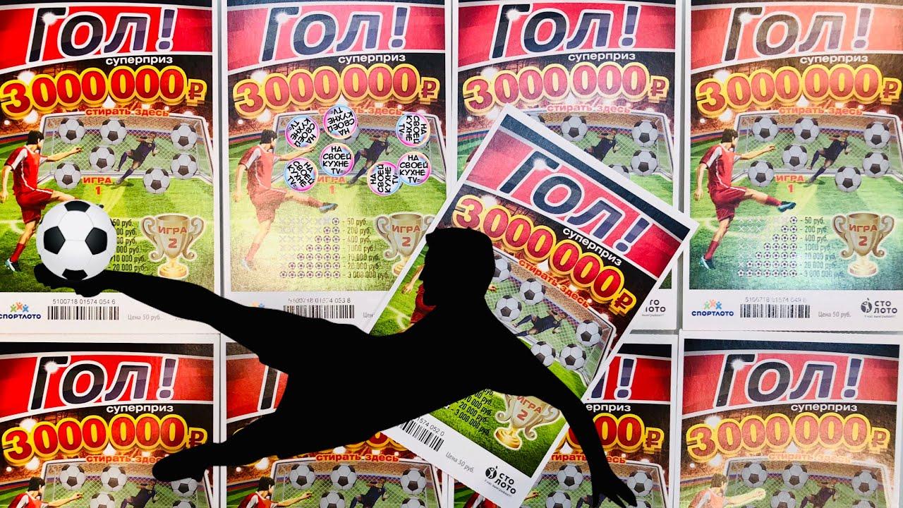 моментальная лотерея на деньги