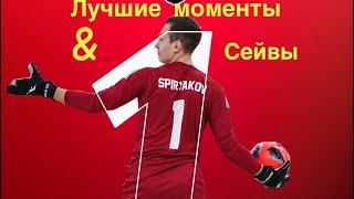 Евгений Спиряков| Лучшие моменты & Сейвы 2