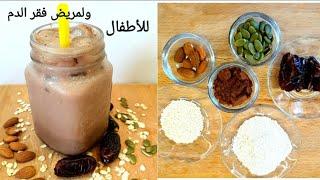 مشروب منعش وبارد  ممكن اعتباره وجبة متكاملة غني بالكالسيوم والمغنزيوم والفوسفور والحديد والبروتين