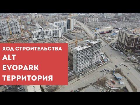 Жилой комплекс ALT, Evopark, Территория. Ход строительства 2021