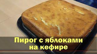 Пирог на кефире с яблоками - быстрый рецепт