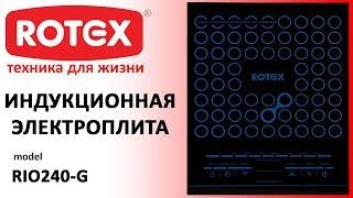 Видеообзор индукционной плиты Rotex RIO 240-G
