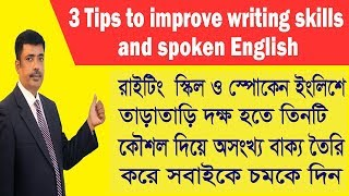 Download Video 3 tips to  improve your spoken English and Writing skills with Bangla meaning Free hand MP3 3GP MP4