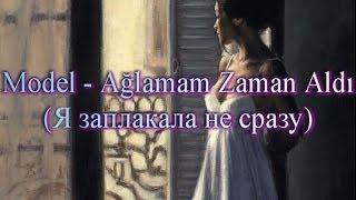Скачать Model Ağlamam Zaman Aldı русский перевод