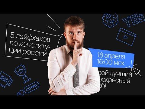 Пять новых лайфхаков по Конституции России | ЕГЭ ОБЩЕСТВОЗНАНИЕ 2021 | Онлайн-школа СОТКА