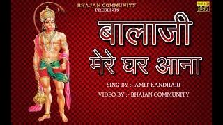 ll BALAJI MERE GHAR AANA ll FULL HD NEW  BHAJAN ll DEVOTIONAL SONG 2017