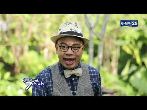 EP.28 - รีดนมวัว งมปลาดุก เที่ยวกาดไทยยวน สระบุรี