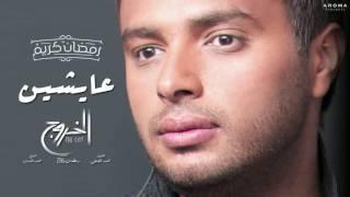 بالفيديو.. رامي صبري يُغني التتر الدعائي لـ'الخروج'