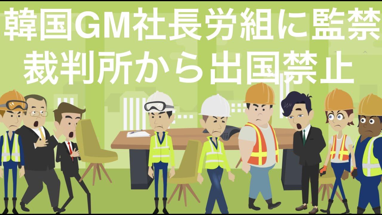 韓国GM社長、労組に監禁の次は裁判所から出国禁止の犯罪者扱いを受ける。文政権になり法律が変わり、派遣労働者を正社員にするよう求められる。雇用が少ないので政府も従業員も法律無視、の命がけ。