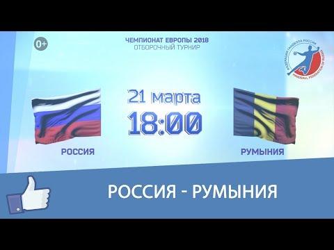 Россия - Румыния (анонс матча)