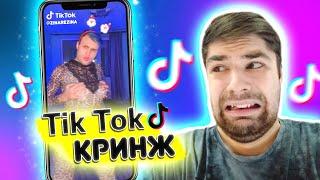 ГЕНЕРАТОР КРИНЖА В ТИК ТОКЕ !! - TikTok ПАТРУЛЬ