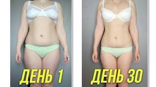 История Успешного Похудения