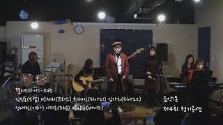 델리스파이스 고백 (cover.) 음악1동 제4회 정기공연 2018/12/22