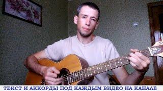 Алексин - Дискотеки (гитара, кавер дд)