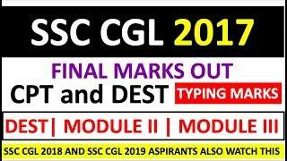 ssc-cgl-2017-final-marks-cpt-and-dest-cutoff-marks-cgl-2018-aspirants