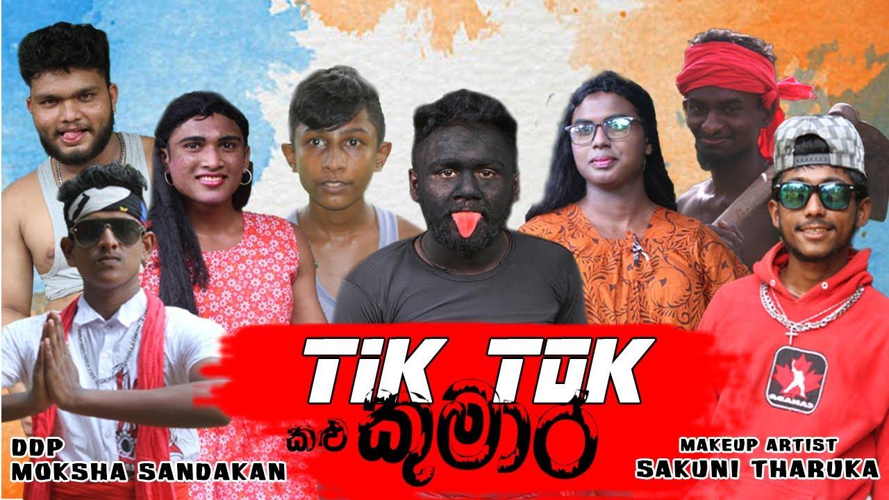 Download ටික් ටොක් කලු කුමාර    TIK TOK Kalu Kumara   Capta Boys
