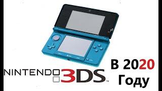 nINTENDO 3DS В 2020 ГОДУ