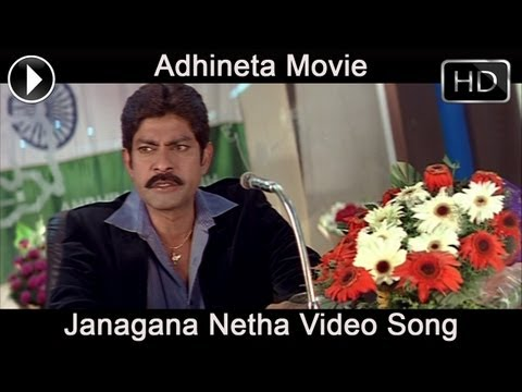 Adhinetha Movie | Janagana Netha Video Song | Jagapathi Babu, Shraddha Das, Hamsa Nandini