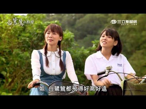 【白鷺鷥的願望 My sister】ep 3