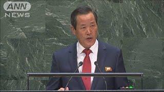 北朝鮮国連大使「米次第で包括的議論の用意」(19/10/01)