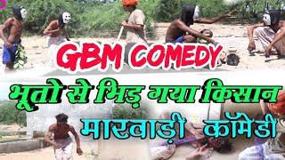 भूतो से भिड़ गया किसान - देसी मारवाड़ी कॉमेडी GBM Comedy