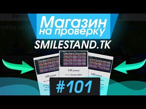 #101 Магазин на проверку - smilestand.tk (АККАУНТЫ standoff 2 С НОЖАМИ от ЮТУБЕРА!) ЭТО ШОК!!!!