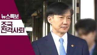 채널A 뉴스특보 / 조국 법무부장관