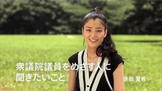 未来のための Q&A 原田夏希 原田夏希 動画 19