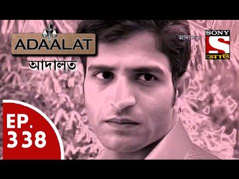 Adaalat - আদালত (Bengali) - Ep 338 - Doodher Reen (Part 2) thumbnail