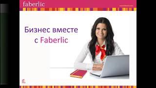 У нас есть новое обучение в компании Фаберлик-Онлайн!