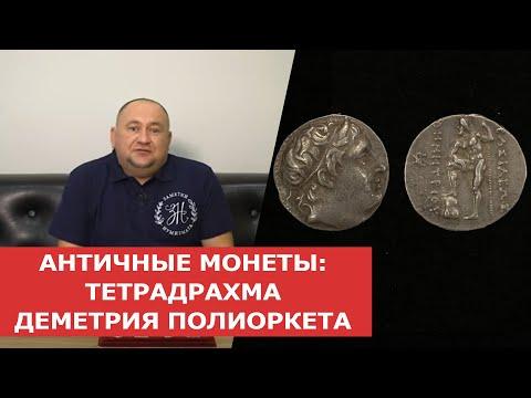 Рассказ про одну античную монету