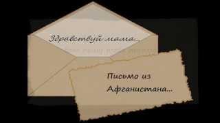 Афганские песни - Письмо из Афганистана (текст песни)