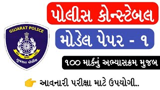 Gujarat police constable model paper 2018-19