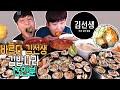 [형제먹방] 바르다김선생 x 김밥나라 13인분 먹방 #Mukbang (16.09.06)