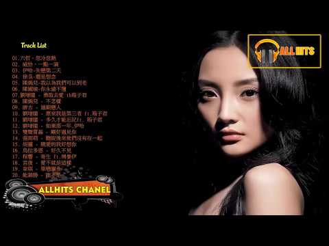 Top Chinese Songs 2018: Best Chinese Music Playlist (Mandarin Chinese Song 2018) # 13