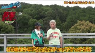 反面ライターひやまっち vol.4