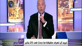 أحمد موسى : «قناة BBC معادية لمصر مثل قنوات الاخوان.. وعندهم موقف من السيسي» | على مسئوليتي