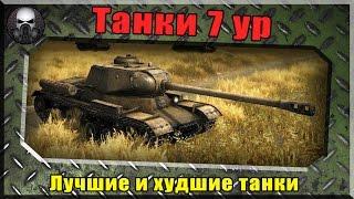 Танки 7 уровня - Худшие и лучшие машины ~ World of Tanks ~