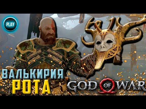 ГАЙД GOD OF WAR:КАК УБИТЬ ВАЛЬКИРИЮ РОТА/ЧИТАЙ ОПИСАНИЕ