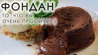 Шоколадный фондан | Антон Булдаков