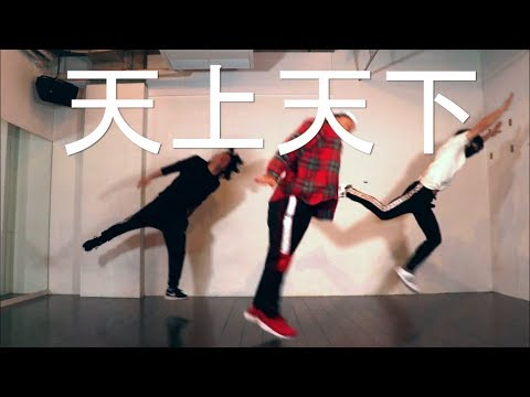 振付:Takeri 今回はスタジオ練習してた時に撮ったやつ! 楽曲・振り付け提案はTakeri君!! 撮影・編集 まじめ 天上天下/みゆな https://www.youtube....