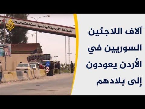 آلاف اللاجئين السوريين في الأردن يعودون إلى بلادهم  - نشر قبل 5 ساعة