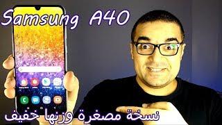 Samsung A40 | تم غزو جميع الفئات السعرية
