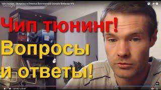 《Чип тюнинг - Вопросы + Ответы》 Бесплатный Онлайн Вебинар №3
