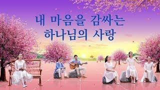 경배와 찬양 <내 마음을 감싸는 하나님의 사랑>주님의 은혜에 감사와 찬양을 드립니다