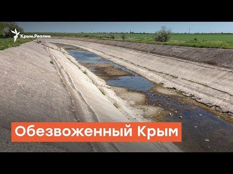 Крым: лето без днепровской воды   Радио Крым.Реалии