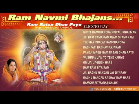 Ram Navmi Bhajans.. Ratan Dhan Payo By Anuradha Paudwal I Full Audio Song Juke Box